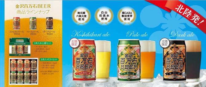 新発売!金沢百万石ビール