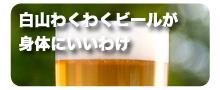 わくわくビールが身体にいいわけ
