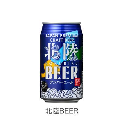 北陸ビール