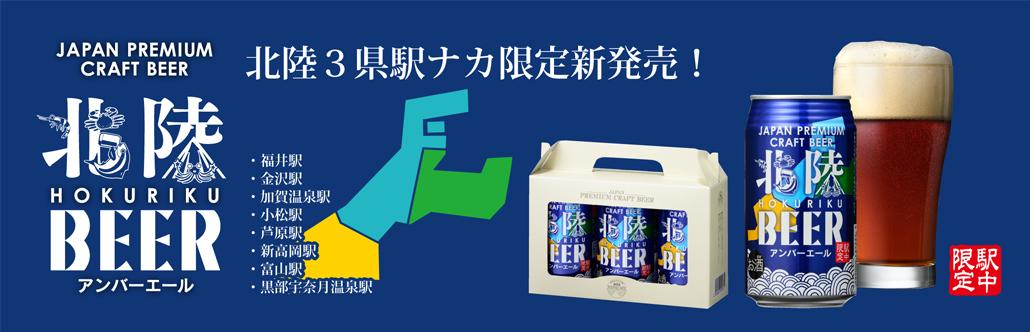 北陸BEER 北陸駅ナカ限定ビール