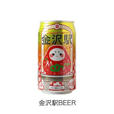 金沢ビール
