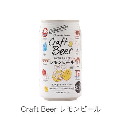 Craft Beer レモンビール