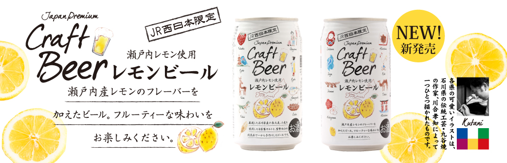 レモンビール 瀬戸内レモンのクラフトビール