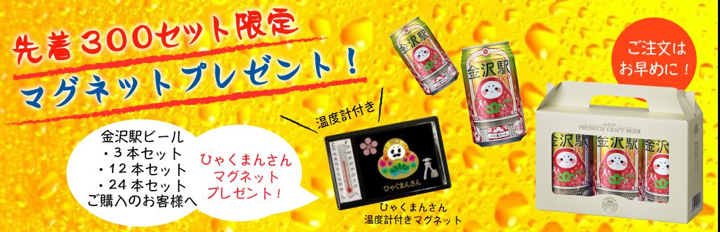 今なら金沢駅ビールをお買い上げ先着300セットにマグネットプレゼント!
