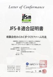 JFS-B適合証明書 わくわく手づくりファーム川北