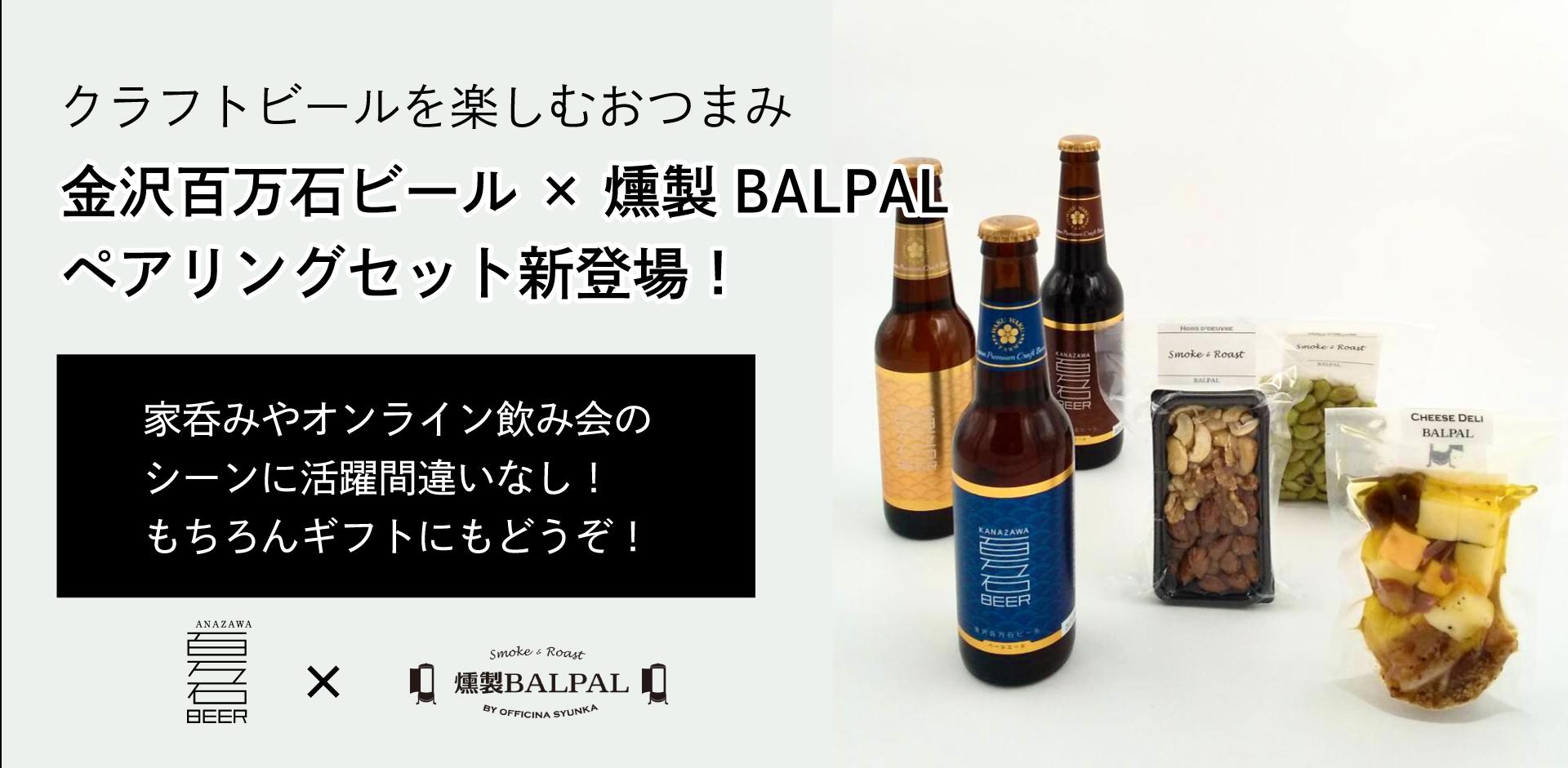 クラフトビールを楽しむおつまみ 金沢百万石ビール×燻製BALPAL ペアリングセット