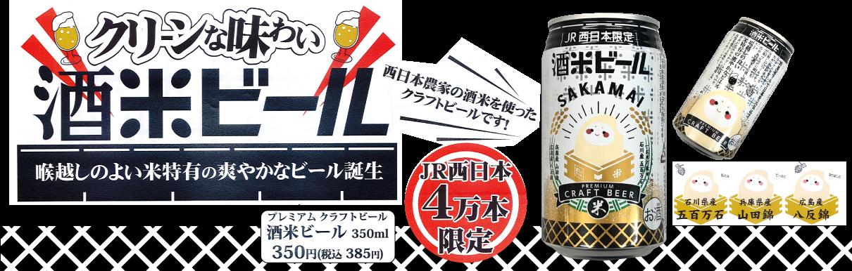 酒米エール新発売!