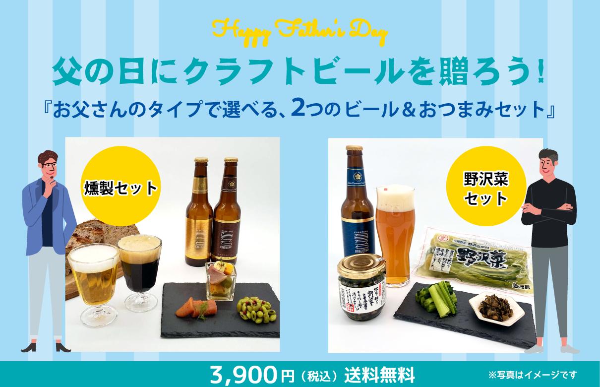 父の日に百万石ビールを贈ろう