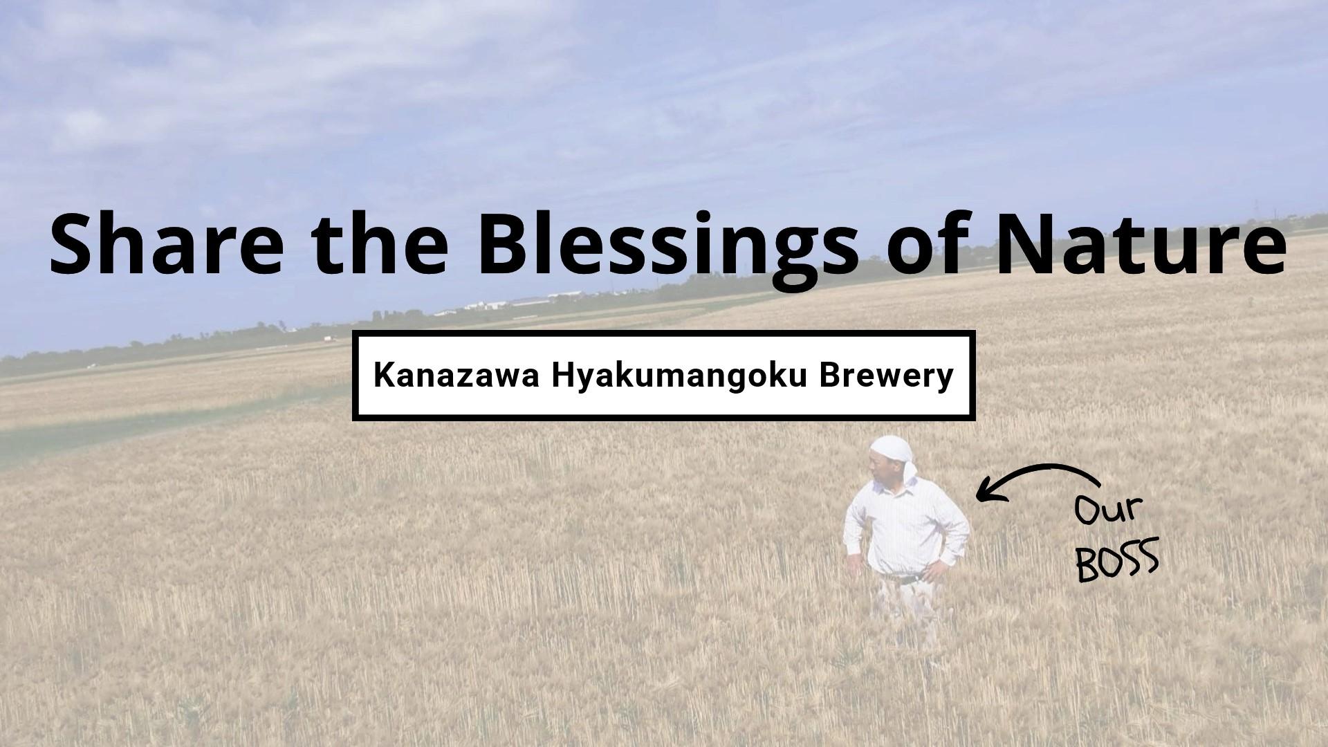 Kanazawa Hyakumangoku Brewery