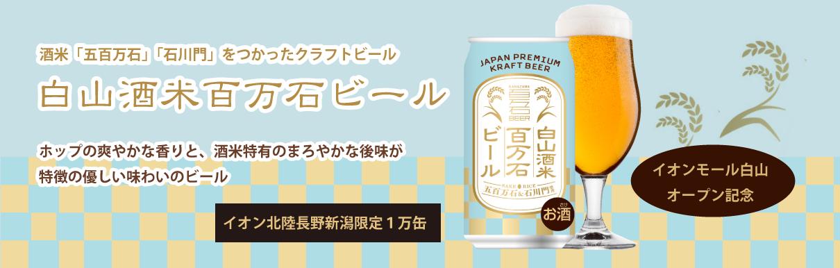 白山酒米百万石ビール 酒米「五百万石」「石川門」を使ったクラフトベール